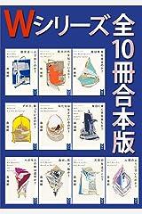 Wシリーズ 全10冊合本版 (講談社タイガ) Kindle版