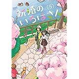 新婚のいろはさん(5) (アクションコミックス)