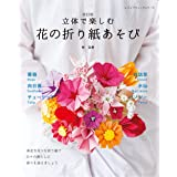 改訂版 立体で楽しむ花の折り紙あそび (レディブティックシリーズno.4830)