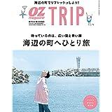 OZmagazine増刊OZmagazine TRIP 秋号 海辺の町のひとり旅 (オズトリップ)