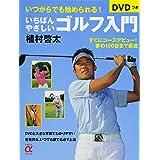 DVDつき いちばんやさしいゴルフ入門―すぐにコースデビュー!夢の100台まで最速 (主婦の友αブックス)
