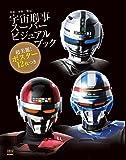 蒸着! 赤射! 焼結! 宇宙刑事スーパービジュアルブック ~美麗ポスター12枚つき! (TOKYO NEWS MOOK…