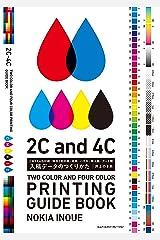 入稿データのつくりかた CMYK4色印刷・特色2色印刷・名刺・ハガキ・同人誌・グッズ類 Kindle版