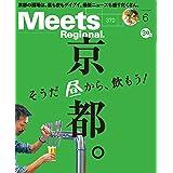 Meets Regional(ミーツリージョナル) 2019年6月号・電子版 [雑誌]
