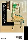 心とトラウマ 千夜千冊エディション (角川ソフィア文庫)