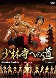 少林寺への道 HDマスター版 [DVD]