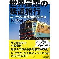 世界最悪の鉄道旅行 ユーラシア大陸横断2万キロ (朝日文庫)