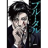 ブルータル 殺人警察官の告白 1 (バンブーコミックス タタン)