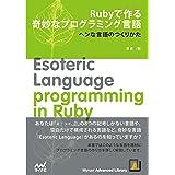Rubyで作る奇妙なプログラミング言語 ~ヘンな言語のつくりかた~ (プレミアムブックス版)