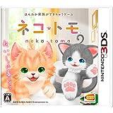 ネコ・トモ - 3DS