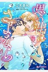 思い出にさよなら (ハーレクインコミックス) Kindle版