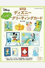 改訂版 ディズニーハッピーグリーティングカード (レディブティックシリーズno.4685) ムック