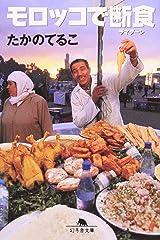 モロッコで断食(ラマダーン) (幻冬舎文庫) 文庫