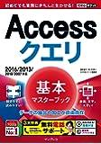 (無料電話サポート付)できるポケット Accessクエリ 基本マスターブック 2016/2013/2010/2007対応