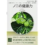 Nutrient Library-11 ノニの健康力