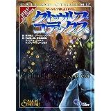 クトゥルフ神話TRPG クトゥルフ・コデックス (ログインテーブルトークRPGシリーズ)