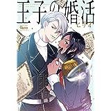 王子の婚活 (バンブーコミックス Qpaコレクション)