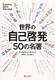 世界の自己啓発50の名著 (5分でわかる50の名著シリーズ) (ディスカヴァーリベラルアーツカレッジ) (LIBERAL…