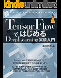 TensorFlowではじめるDeepLearning実装入門 impress top gearシリーズ