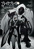 ブレイクブレイド【新装版】(9) (メテオCOMICS)