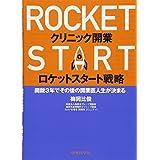 クリニック開業ロケットスタート戦略 ―開院3年でその後の開業医人生が決まる―