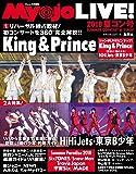 Myojo LIVE! 2018 夏コン号  2大特集: King & Prince / 夏祭り 裸の少年 (集英社ムック)