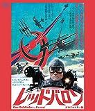 レッド・バロン HDリマスター版 ブルーレイ [Blu-ray]