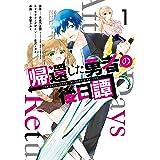 帰還した勇者の後日譚 1巻 (デジタル版Gファンタジーコミックス)