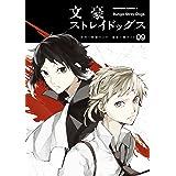 文豪ストレイドッグス(9) (角川コミックス・エース)