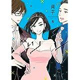 バツコイ(5) (Kissコミックス)
