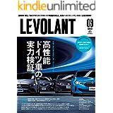 ル・ボラン (LE VOLANT) 2020年9月号 Vol.522 [雑誌] ル・ボラン(LE VOLANT)