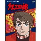 タツノコプロ創立50周年記念 紅三四郎 DVD-BOX デジタルリマスター版【想い出のアニメライブラリー 第2集】