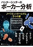 ハンター・シッチーのポーカー分析 ノーリミットホールデム3つの要 (カジノブックシリーズ)