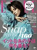 ELLE JAPON ( エル・ジャポン) 2019年12月号