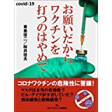 お願いだからワクチンを打つのはやめて: コロナワクチンの真実~日本経済はどうなる?~ (コロナワクチンの真実社)