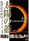 太陽の蓋 [DVD]