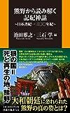 熊野から読み解く記紀神話~日本書紀一三〇〇年紀~ (扶桑社新書)