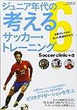 ジュニア年代の考えるサッカー・トレーニング 6―Soccer clinic+α 年齢やレベルに合った指導を行う (B・B…