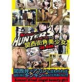 素人ナンパHunters 関西街角美少女24人4時間 関西弁でアカンと言われれば股間が熱くギンギンになること間違いなし!! [DVD]