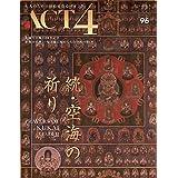 ACT4 vol96 続・空海の祈り 2020年5月25日発刊【雑誌】