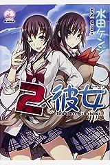 2×カノジョ (ムーグコミックス ピーチシリーズ) コミック