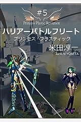 ハリアー・バトルフリート プリンセス・プラスティック Kindle版