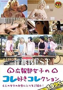 洋桃BEST 広報部女子のコレ好きコレクション [DVD]