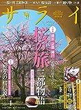 サライ 2020年 04 月号 [雑誌]