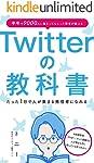 Twitterの教科書: ~半年で9000人に集まってもらった筆者が伝える、人が集まるアカウント~