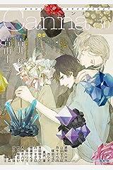 オリジナルボーイズラブアンソロジーCanna Vol.30 (Canna Comics) Kindle版