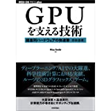 GPUを支える技術 ――超並列ハードウェアの快進撃[技術基礎] WEB+DB PRESS plus