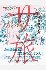 サ旅 ハパランダ編 Kindle版