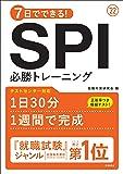 7日でできる! SPI必勝トレーニング 2022年度版 (「就活も高橋」高橋の就職シリーズ)