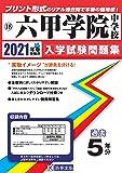 六甲学院中学校過去入学試験問題集2021年春受験用(実物に近いリアルな紙面のプリント形式過去問) (兵庫県中学校過去入試…